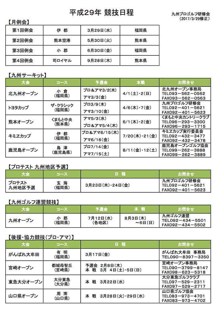 年間競技日程