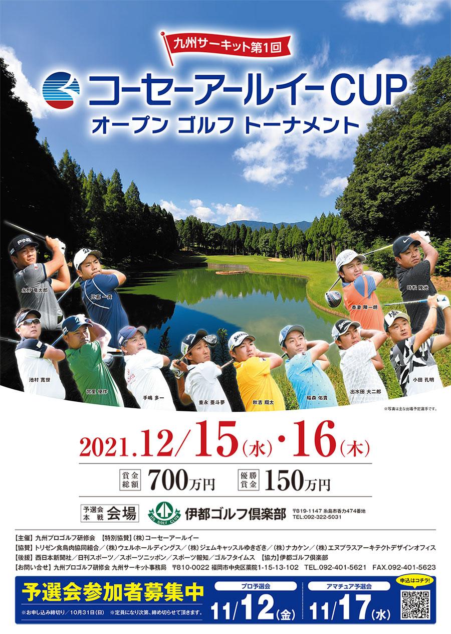 2021年コーセーアールイーCUP オープン ゴルフ トーナメン